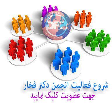 انجمن دکتر فخار