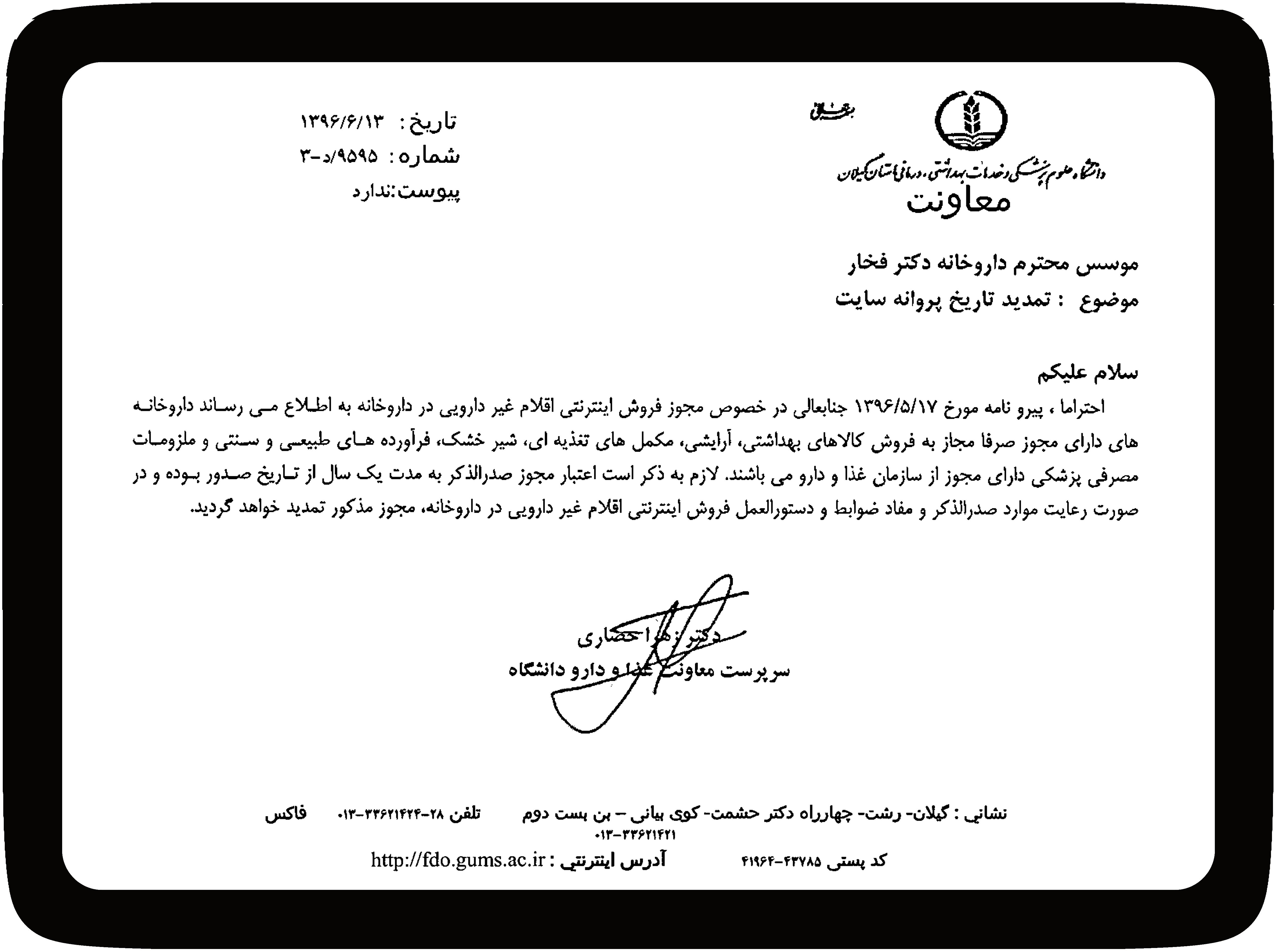 مجوز فروش اقلام غیر دارویی داروخانه دکتر فخار